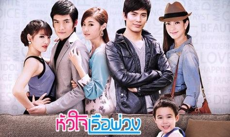 Hua Jai Reua Puang 02